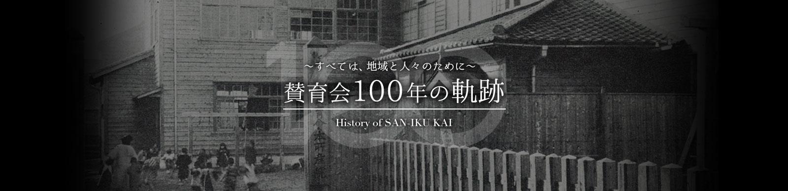 賛育会100年の軌跡 ~すべては、地域と人々のために~ History of SAN-IKUKAI