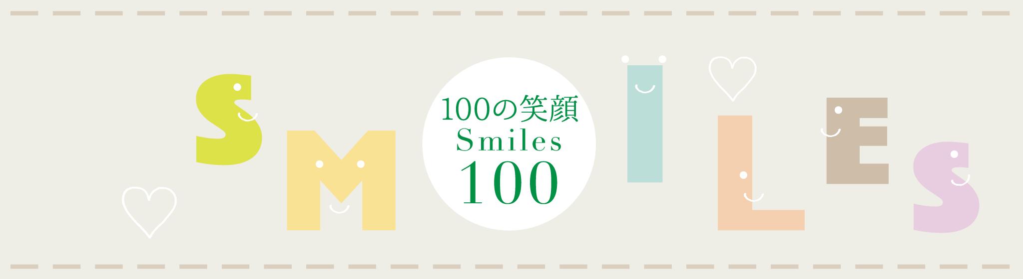100の笑顔