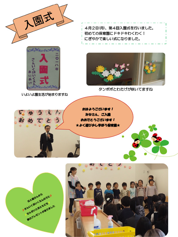 4月2日に第4回入園式を行いました。