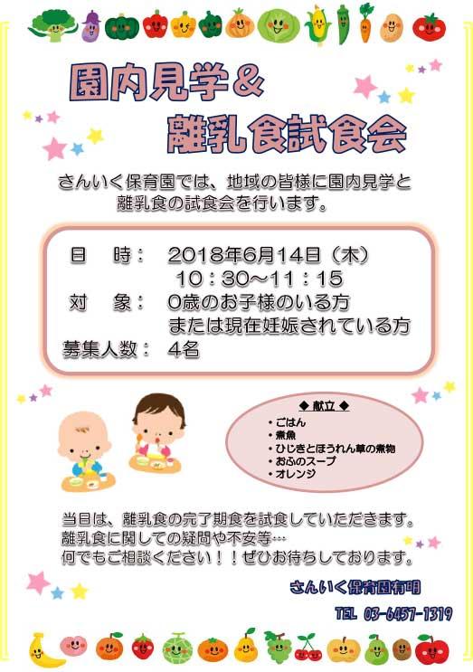 「園内見学&離乳食試食会」開催のお知らせ