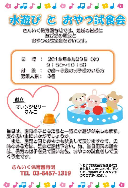 「2018年水遊び おやつ試食会」開催のお知らせ