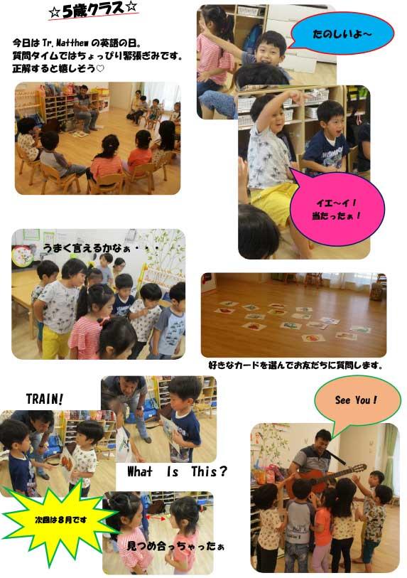 はと組(5歳児)の英語レッスン