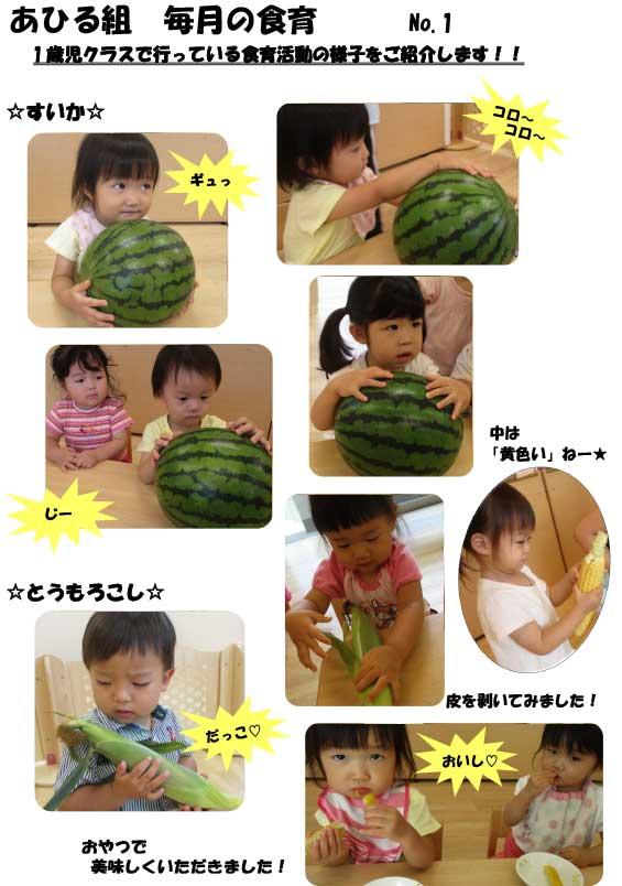 あひる組(1歳児)毎月の食育