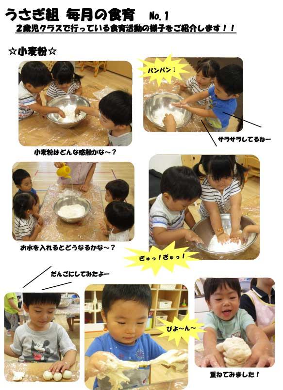 うさぎ&ひつじ組(2&3歳児)毎月の食育