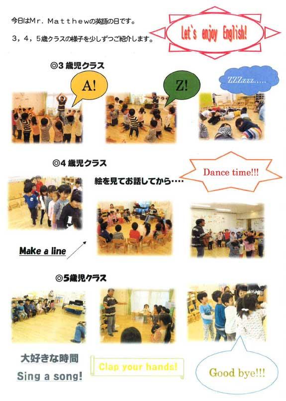 3〜5歳児クラスの英語レッスン