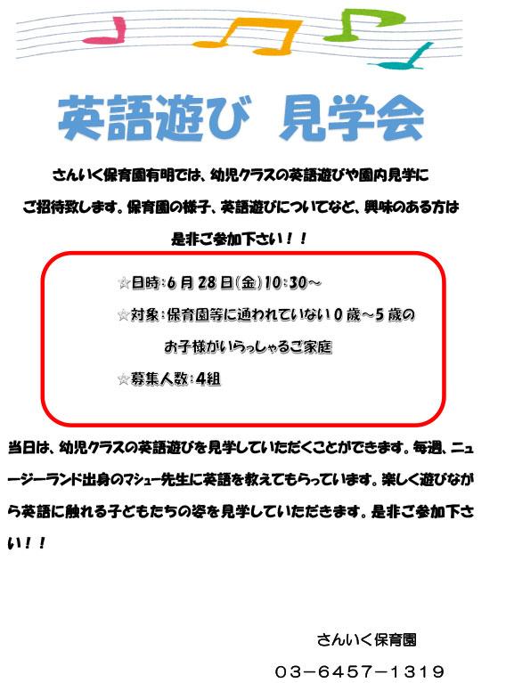 「英語遊び 見学会」のお知らせ