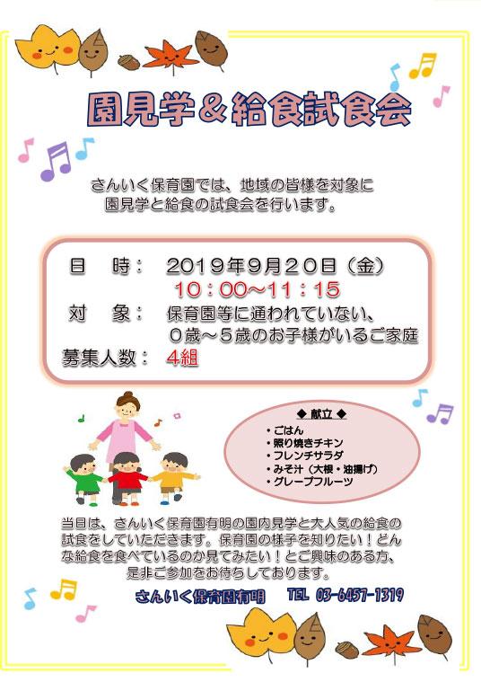 「園見学&給食試食会(9/20実施)」のお知らせ