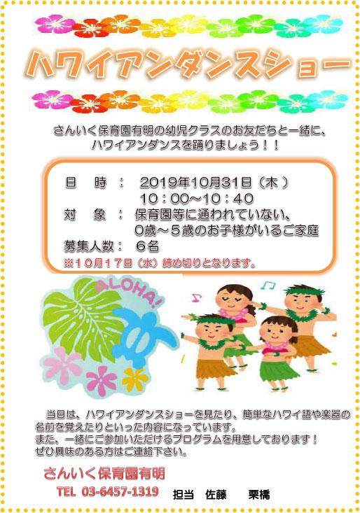 「ハワイアンダンスショー(10/31実施)」のお知らせ
