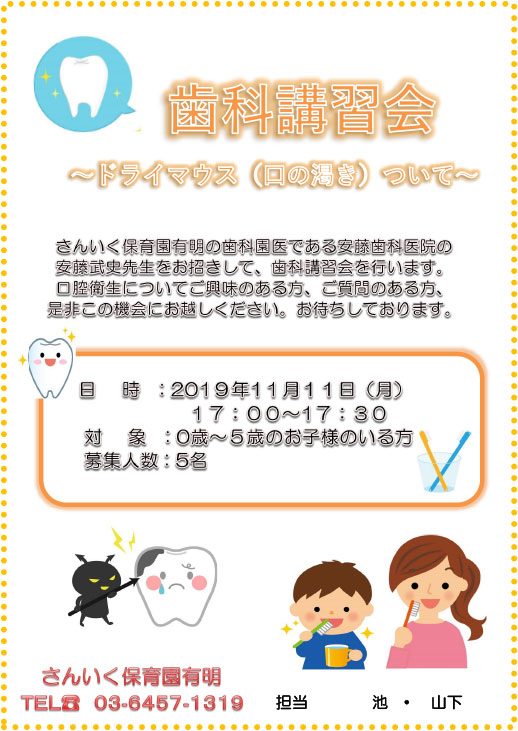 「歯科講習会 〜ドライマウスについて〜」開催のお知らせ