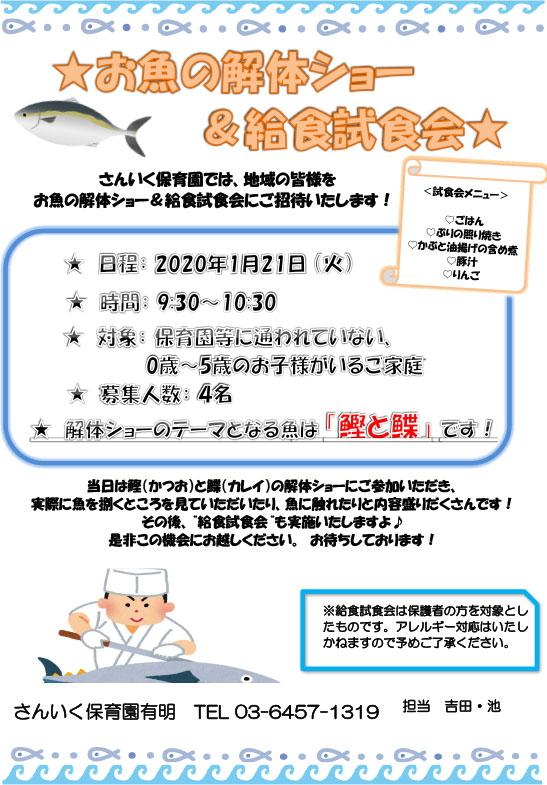 「お魚の解体ショー&給食試食会(1/21実施)」のお知らせ