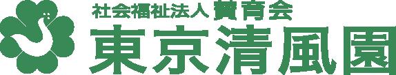 社会福祉法人賛育会 東京清風園