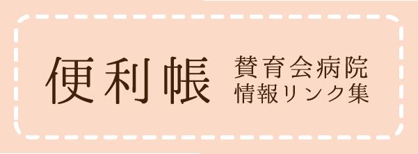 便利帳 賛育会病院情報リンク集